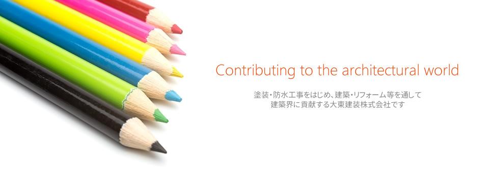 塗装・防水工事をはじめ、建築・リフォーム等を通して、建築界に貢献する大東建装株式会社です
